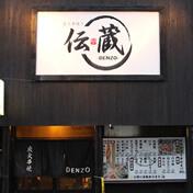 伝蔵 高崎東口店外観写真
