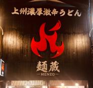 麺蔵 高崎東口店