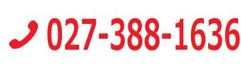027-388-1636