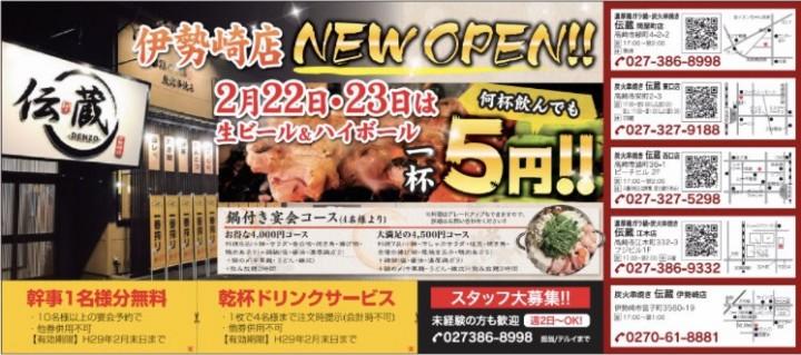 伊勢崎市宮子町に伝蔵 NEW OPEN!!