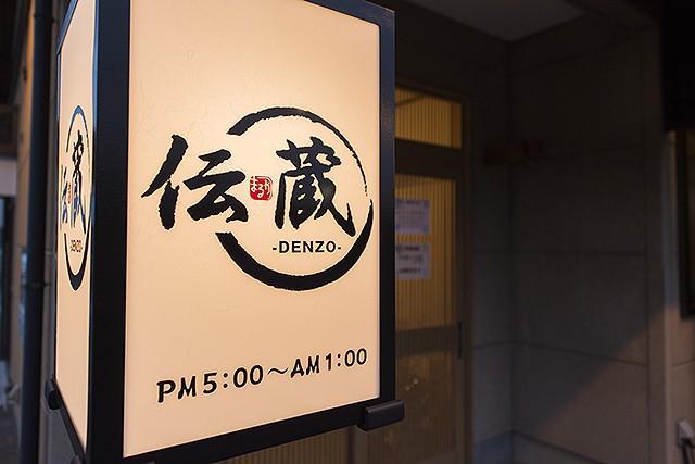 伝蔵 伊勢崎店